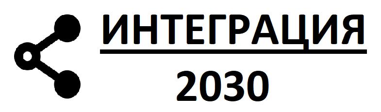 ТОО «Интеграция 2030»