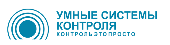 ООО «Умные Системы Контроля»
